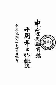 中山文化教育馆十周年工作概况-1943年版-(复印本)