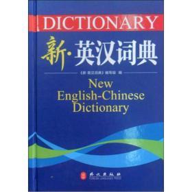 新·英汉词典