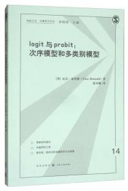 logit与probit:次序模型和多类别模型