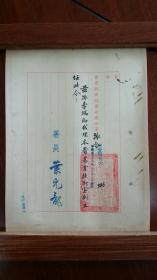 1947年善后救济总署安徽分属署长叶元龙签发的。任命农业技术专员的派令