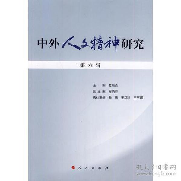 中外人文精神研究第六辑
