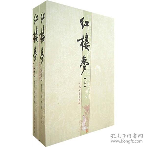 新书--红楼梦(共两册)