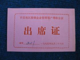 1975年忻县地区整顿企业管理增产增收会议出席证