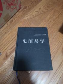 史前易学--人类文明起源的百科全书
