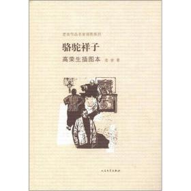 駱駝祥子-高榮生插圖本