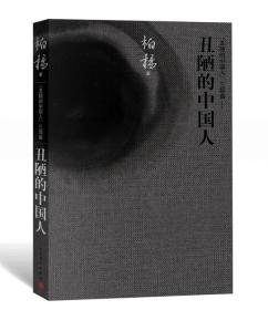 丑陋的中国人:丑陋的中国人-三部曲