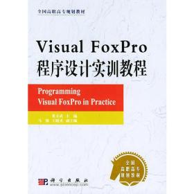 Visual FoxPro程序设计实训教程/全国高职高专规划教材