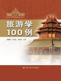 旅游学100例