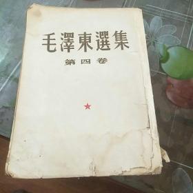 毛泽东选集第四卷【六零九月第一版】