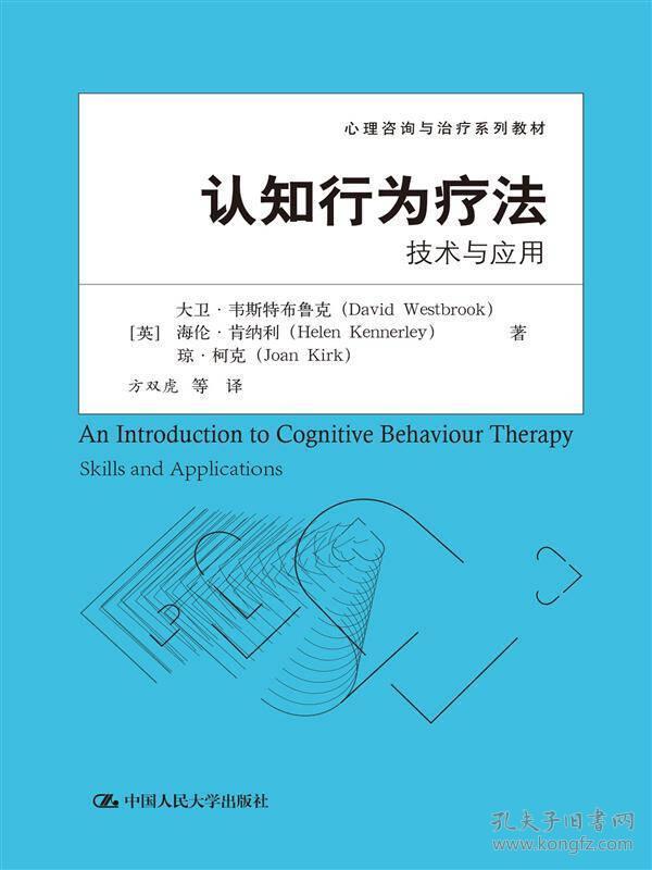 认知行为疗法的基本原理_认知行为疗法