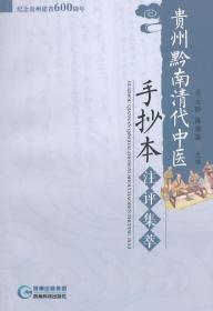 黔南清代中医手抄本注评集萃