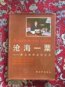 沧海一粟 黄文欢革命回忆录(签名本)