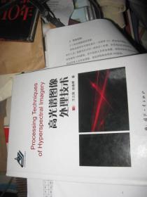 高光谱图像处理技术