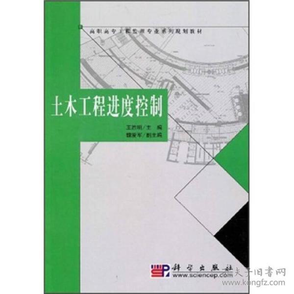 高职高专工程监理专业系列规划教材:土木工程进度控制