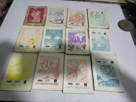 学英语日历1981年1-12期