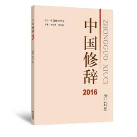 2016中国修辞