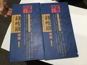 钱瘦铁印存(全两册,印谱)现当代篆刻家精品印谱系列.