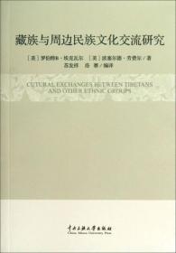 藏族与周边民族文化交流研究