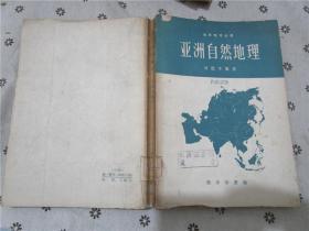 亚洲自然地理