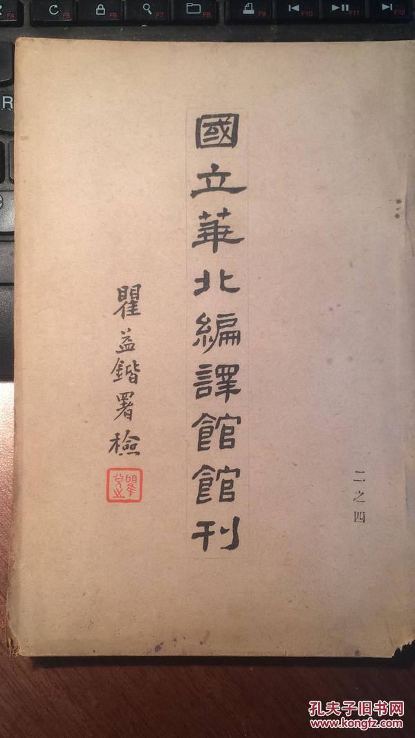 国立华北编译馆馆刊(二之四)(华北沦陷区日伪文史月刊)