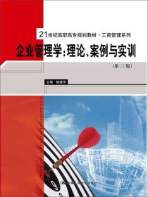 企业管理学:理论、案例与实训(第三版)(21世纪高职高专规划教材·工商管理系列)