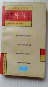 实用中医外科手册 陆德铭 唐汉钧 主编 上海科技教育出版社