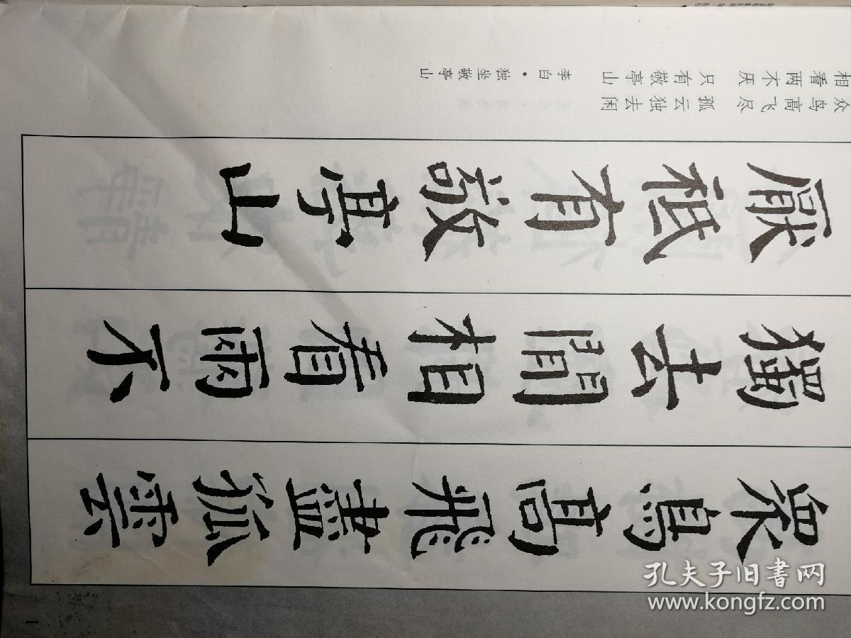 颜真卿勤礼碑(集字古诗)b5-6图片