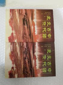 中国古代文化史  1  2(两本合售)