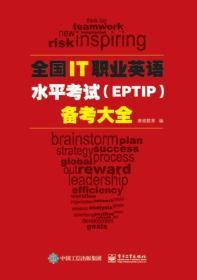 全国IT职业英语水平考试(EPTIP)备考大全
