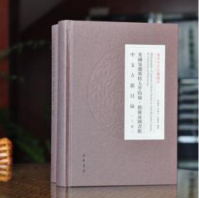 英国曼彻斯特大学约翰·赖兰兹图书馆中文古籍目录(精)全二册