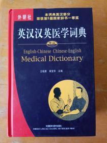 英汉汉英医学词典