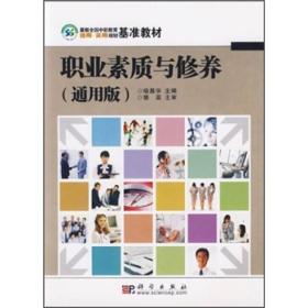 最新全国中职教育适用·实用规划教材:职业素质与修养(通用版)