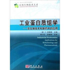 工业蛋白质组学