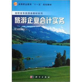 孔夫子旧书网--旅游企业会计实务