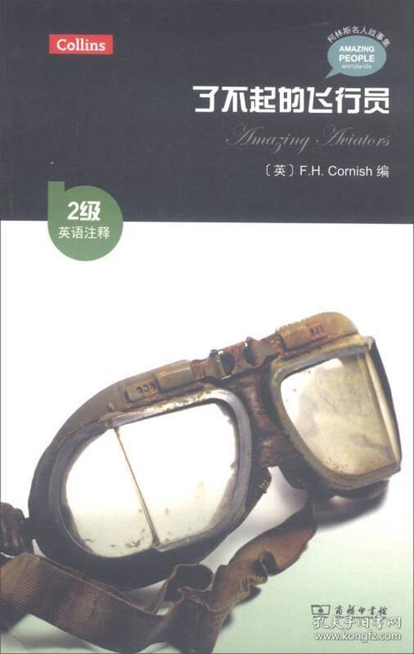 柯林斯名人故事集:了不起的飞行员(2级 英语注释)