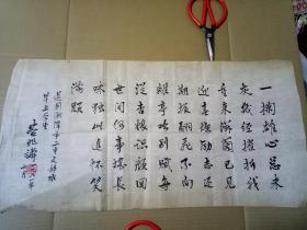 湘潭老教师 谷兆麟 书法