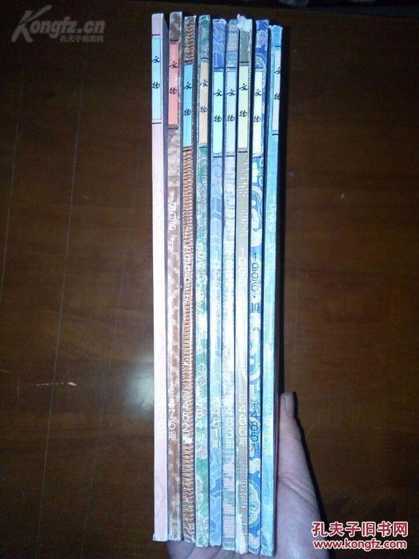 1996《文物》杂志九册合售。!