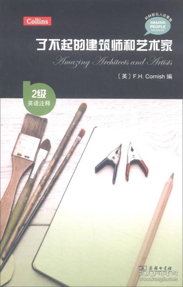 柯林斯名人故事集:了不起的建筑师和艺术家(2级 英语注释)