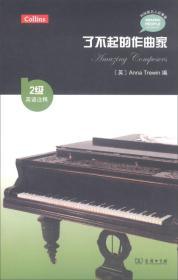 柯林斯名人故事集:了不起的作曲家(2级 英语注释)