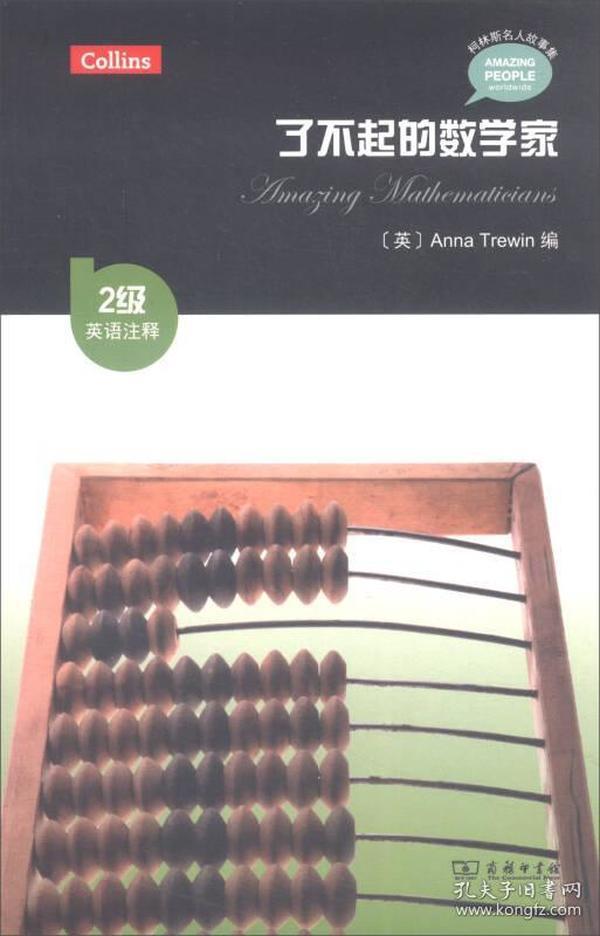 柯林斯名人故事集:了不起的数学家(2级 英语注释)