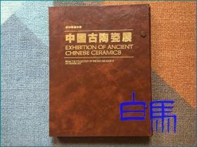 求知雅集珍藏中国古陶瓷展 1981年初版豪华精装