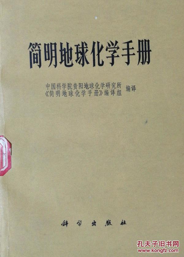 简明地球化学手册