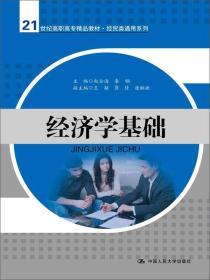 孔夫子旧书网--经济学基础  赵全海,秦钢