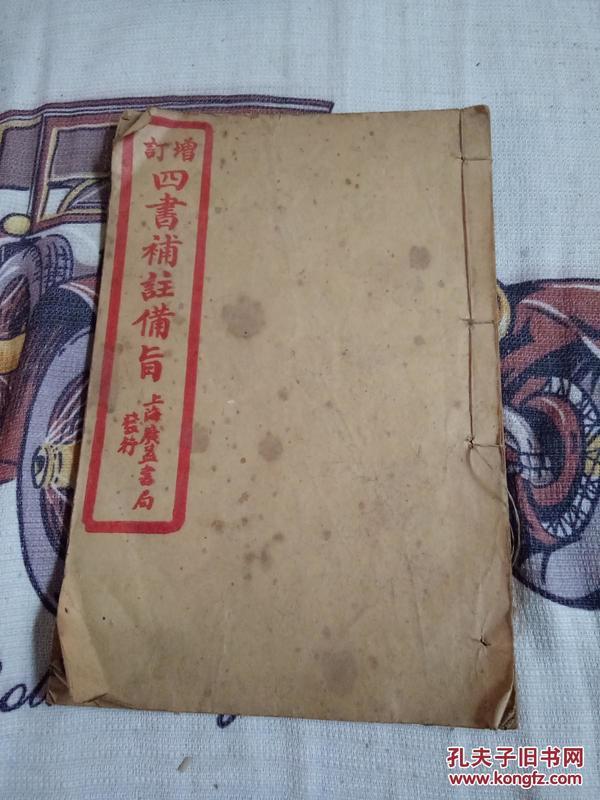 增订 四书补注备旨 上孟卷之二 上海广益书局发行