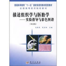 描述组织学与胚胎学:实验指导与彩色图谱(双语版)