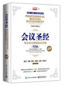 9787121290909会议圣经--专业会议管理完全手册