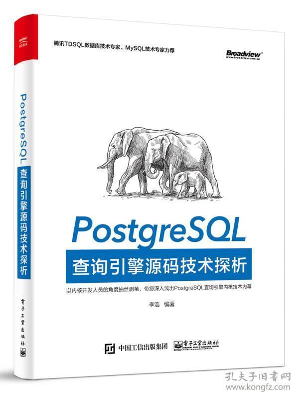 PostgreSQL查询引擎源码技术探析:腾讯TDSQL数据库技术专家、MySQL技术专家力荐