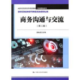 商务沟通与交流(第二版)(21世纪高职高专规划教材·市场营销系列)