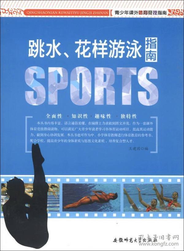 青少年课外体育竞技指南 :青少年课外体育竞技指南:跳水、花样游泳指南