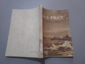 江南造船厂史